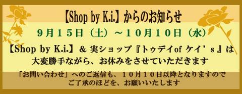 Shop-announce0908.jpg
