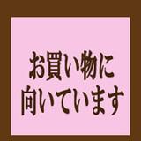 byki-shopping-title.jpg